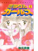 ミラクル☆ガールズ なかよし60周年記念版 9巻セット(KCデラックス)