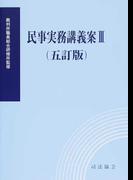 民事実務講義案 5訂版 3