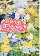 妖精令嬢の恋のからさわぎ 2 薔薇乙女は月影におちる (ビーズログ文庫)(B's‐LOG文庫)