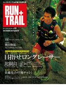 RUN+TRAIL Vol.13(RUN+TRAIL)
