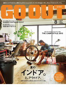 OUTDOOR STYLE GO OUT 2015年8月号 Vol.70(GO OUT)