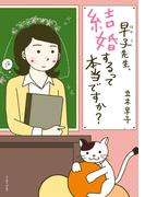 早子先生、結婚するって本当ですか?(コミックエッセイの森)