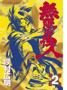 【期間限定 無料】無限の住人(2)