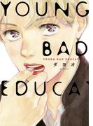 【期間限定価格】YOUNG BAD EDUCATION