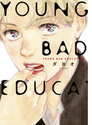 YOUNG BAD EDUCATION(onBLUE comics)
