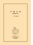 沖縄決戦 高級参謀の手記(中公文庫)