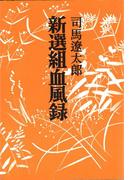 新選組血風録 〈新装版〉(中公文庫)