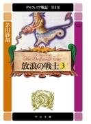 デルフィニア戦記 第I部 放浪の戦士3 (中公文庫版)(中公文庫)