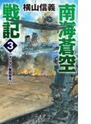 南海蒼空戦記3 マリアナ奪回指令(C★NOVELS)