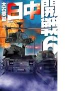 日中開戦6 核の脅し(サイレント・コア シリーズ/C★NOVELS)
