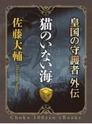 猫のいない海 皇国の守護者外伝(中公文庫)