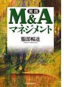 実践 M&Aマネジメント