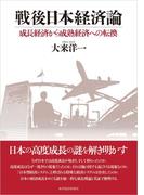 戦後日本経済論