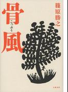 骨風(文春e-book)