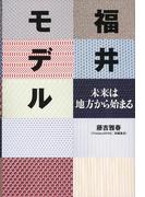 福井モデル 未来は地方から始まる(文春e-book)