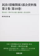民法〈債権関係〉部会資料集 第2集〈第10巻〉 第64回〜第67回会議議事録と部会資料