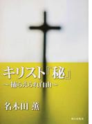 キリスト『秘』 捕らえられ自由