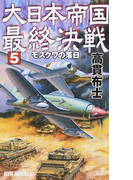 大日本帝国最終決戦 5 モスクワの落日 (RYU NOVELS)