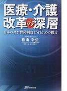 医療・介護改革の深層 日本の社会保障制度を守るための提言