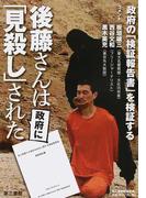 後藤さんは政府に「見殺し」された 政府の「検証報告書」を検証する