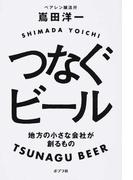 つなぐビール 地方の小さな会社が創るもの