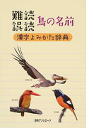 難読誤読鳥の名前漢字よみかた辞典