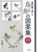 墨彩画で楽しむ鳥と魚の図案集 運筆と色づかいがわかる