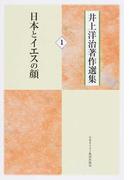 井上洋治著作選集 1 日本とイエスの顔