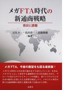 メガFTA時代の新通商戦略 現状と課題