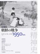 ひとびとの精神史 第2巻 朝鮮の戦争