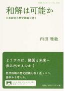 和解は可能か 日本政府の歴史認識を問う (岩波ブックレット)(岩波ブックレット)