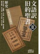 文語訳旧約聖書 2 歴史 (岩波文庫)(岩波文庫)