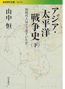 アジア・太平洋戦争史 同時代人はどう見ていたか 下 (岩波現代文庫 社会)(岩波現代文庫)