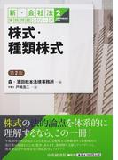 株式・種類株式 第2版 (新・会社法実務問題シリーズ)