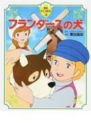 フランダースの犬 (徳間アニメ絵本)