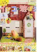 もっと鳥さんと仲良くなれる♥バードハウスでインコと遊ぼう 簡単!組み立て!バードハウス付