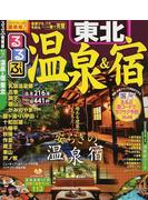 るるぶ温泉&宿東北 2015−2