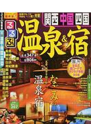 るるぶ温泉&宿関西 中国 四国 2015−2