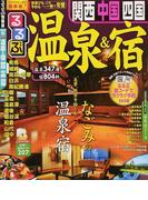 るるぶ温泉&宿関西 中国 四国 2015−2 (るるぶ情報版 京阪神)