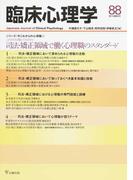 臨床心理学 Vol.15No.4 特集これだけは知っておきたい司法・矯正領域で働く心理職のスタンダード