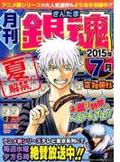 月刊銀魂 2015年7月 7 (SHUEISHA JUMP REMIX)