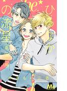 ひるなかの流星 番外編 (マーガレットコミックス)(マーガレットコミックス)