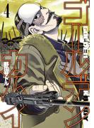 ゴールデンカムイ 4 (ヤングジャンプコミックス)(ヤングジャンプコミックス)