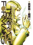 テラフォーマーズ 14 14th MISSION異邦人の進撃 (ヤングジャンプコミックス)(ヤングジャンプコミックス)