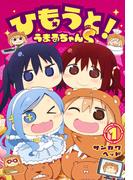 ひもうと!うまるちゃんS 1 (ヤングジャンプコミックス)(ヤングジャンプコミックス)