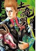 土竜の唄 46 (ヤングサンデーコミックス)(ヤングサンデーコミックス)