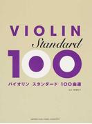 バイオリンスタンダード100曲選