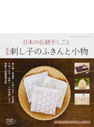 刺し子のふきんと小物 日本の伝統手しごと 素敵な伝統模様28柄 改訂版