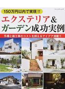 150万円以内で実現!!エクステリア&ガーデン成功実例 外構と庭工事のコストを抑えるアイデア満載!!