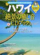 ハワイ絶景の癒し音CDブック